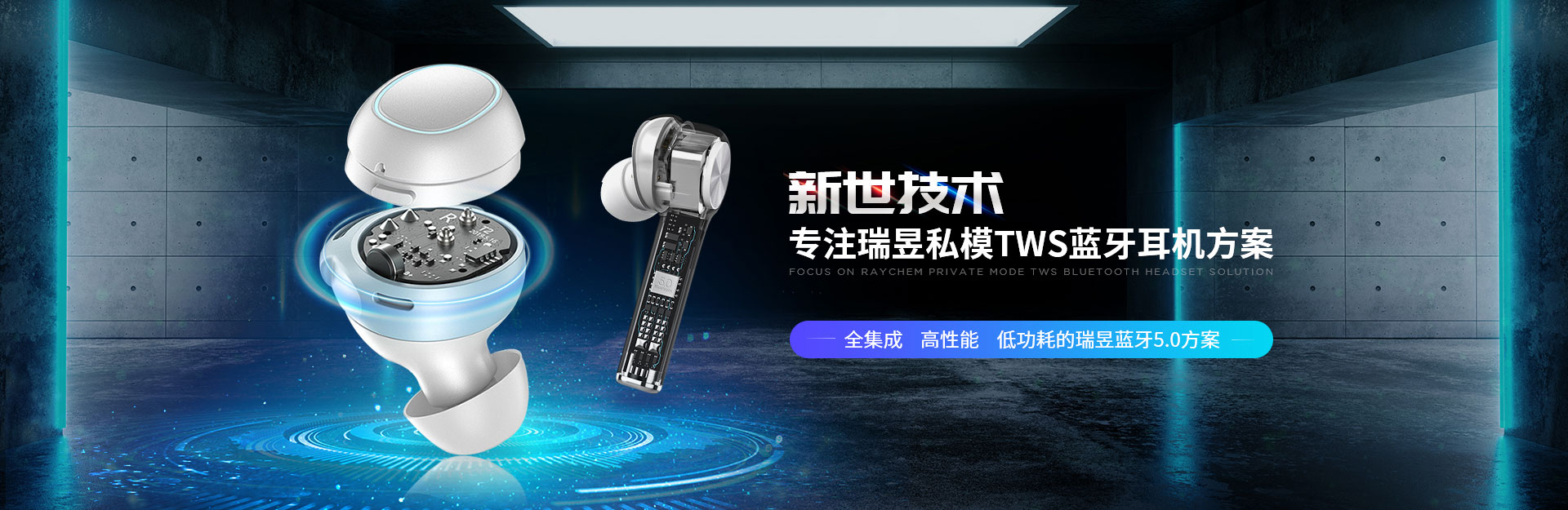 新世技术-专注瑞昱私模TWS蓝牙耳机方案