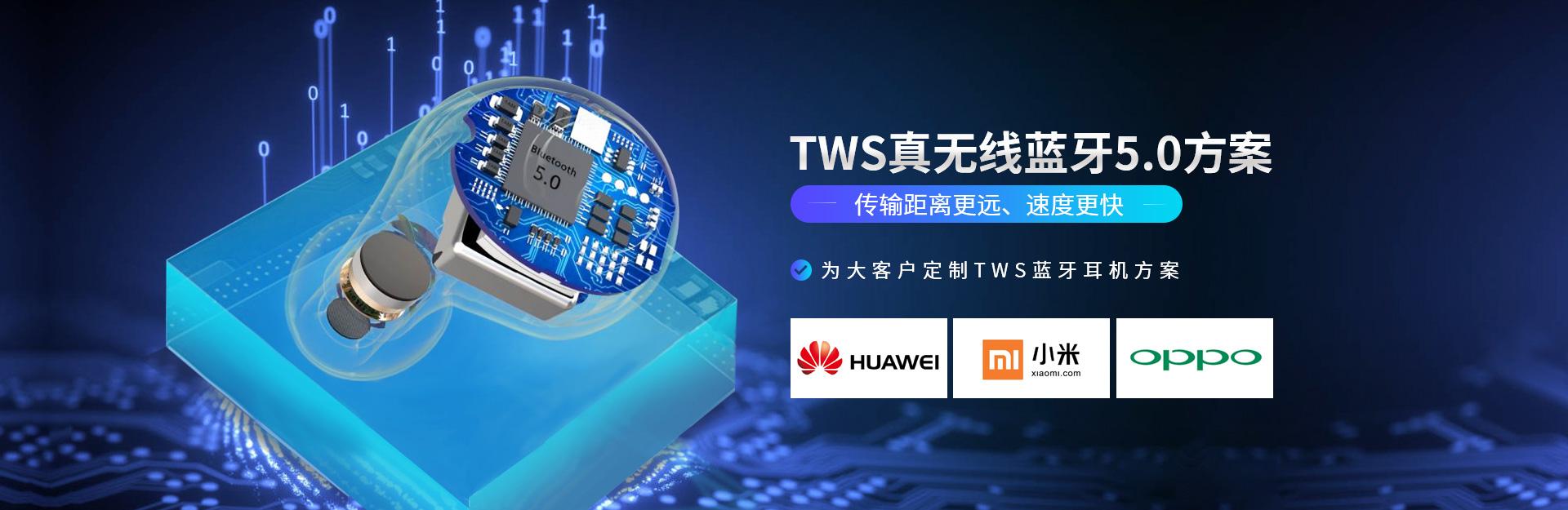 新世技术-TWS真无线蓝牙5.0方案