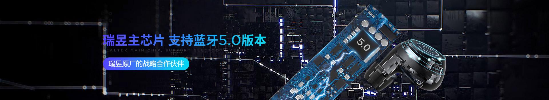 新世技术-瑞昱主芯片,支持蓝牙5.0版本